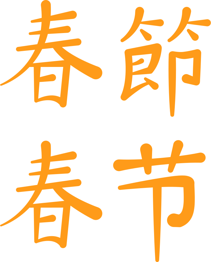style chinese new )year Vector images in PNG and SVG | Icons8 Illustrations